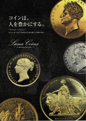 luna coins antique coins initiation leaflet400