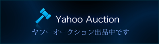 Yahoo auctionはこちら