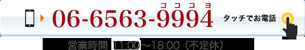 tel:0665639994