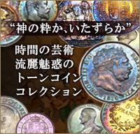 レアコインコレクション